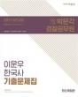 2017 이운우 한국사 진도별 기출문제집 (경찰채용/7·9급 공무원/법원직/소방직 시험대비)