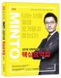 2018 MINTO 경찰학개론 핵심요약집