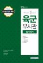 2018 핵심만 쏙 담은 육군 부사관 필기평가