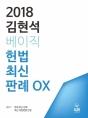 2018 김현석 베이직 헌법 최신판례 OX
