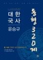 2017 윤승규 대한국사 동형모의고사 320제