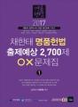 2017 채한태 명품헌법 출제예상 2,700제 OX문제집 (전2권)