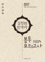 2017 김정현 한국사 봉투모의고사 (서울시.지방직 공무원 시험 대비)