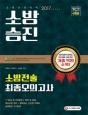 2017 소방승진 소방전술 최종모의고사 (14~16년 소방장 / 소방위 기출복원수록)