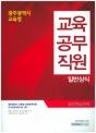 2017 광주광역시 교육청 교육공무직원 일반상식 실전연습문제