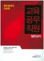 2017 광주광역시 교육청 교육공무직원 일반상식