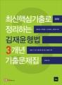 2018 최신핵심기출로 정리하는 김재윤 형법 3개년 기출문제집
