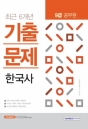 2018 9급 공무원 최근 6개년 기출문제 한국사