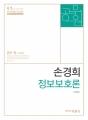 2018 손경희 정보보호론 (9.7급 공무원 시험대비)