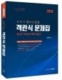 2018 김복규 형사소송법 객관식 문제집