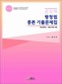 2018 윤우혁 행정법 기출문제집