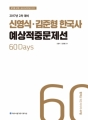 2017 ACL 신영식.김준형 한국사 예상적중문제선 (2차 대비)
