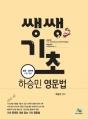 2018 쌩쌩기초 하승민 영문법 (경찰.공무원 시험 대비)