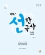 2018 박성근 선한국사 이론집 + 문화사 별집 세트 (전2권)