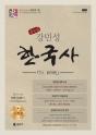 2018 7.9급 공무원 강민성 한국사 (전3권)+(별책부록)