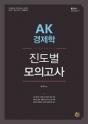 2018 AK 경제학 진도별 모의고사