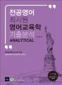 2018 최시원 전공영어 영어교육학 기출분석 Analytical