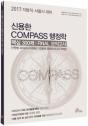 2017 신용한 Compass 행정학 핵심 300제 Final 모의고사 (지방직.서울시 대비)