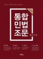 2017 통합민법조문 (고등고시.자격증.공무원 외 시험대비) (제2판)
