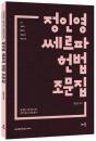 2017 정인영 쎄르파 헌법 조문집