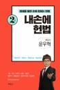 2018 내손에 헌법 (제2판)