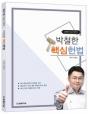 2018 박철한 핵심 헌법 (5급 대비)