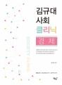 2018 김규대 사회 클리닉 경제