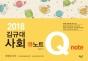 2018 김규대 사회 Q 노트