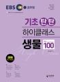 2018 EBS 기초탄탄 하이클래스 생물 테마 100