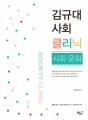 2018 김규대 사회 클리닉 사회.문화