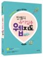 (민정선) 민쌤의 유아임용 웹지도 ㅣ 에듀에프엠