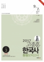2017 고종훈 한국사 동형모의고사 season 3