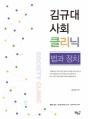 2018 김규대 사회 클리닉 법과 정치